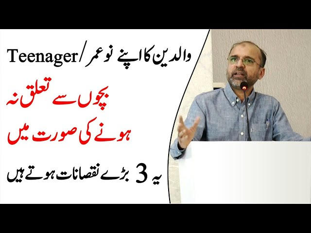 3 Disadvantages Of Not Having A Relationship With Your Teenage Children   Salman Asif