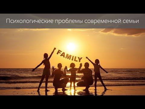 """Лекция """"Психологические проблемы современной семьи"""""""