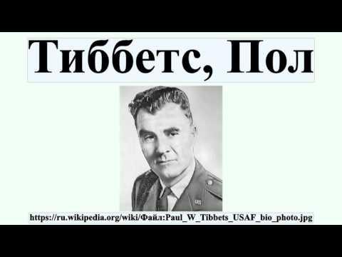 Тиббетс, Пол