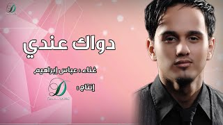 """Abas Ibrahim - Dawak 3ende | عباس إبراهيم - دواك عندي"""
