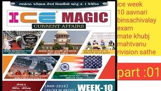 ICE Magic 6 | ICE Magic Week 6 | ICE Rajkot Current affairs