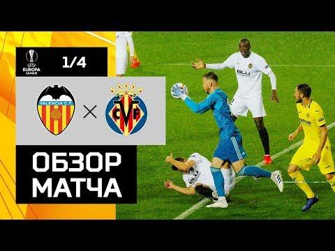 18.04.2019 Валенсия - Вильярреал - 2:0. Обзор матча