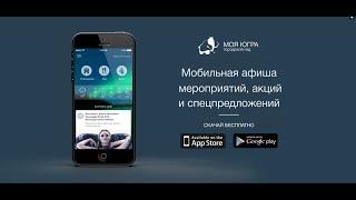 """Рекламный ролик мобильного приложения """"Моя Югра"""""""