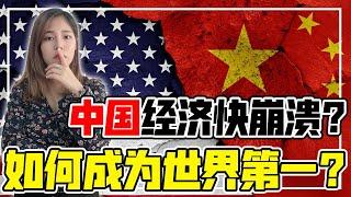 """中国经济要崩溃了?网友:""""中国梦破碎!谈何世界第一?""""【政经10分钟 EP79】"""