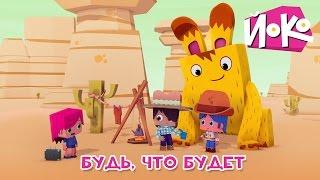 Веселые мультики для детей - ЙОКО - Будь, что будет - Мультфильмы