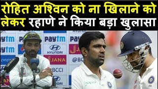 Ajinkya Rahane ने किया खुलासा Ashwin और Rohit को इसलिए नहीं मिला मौका   Headlines Sports