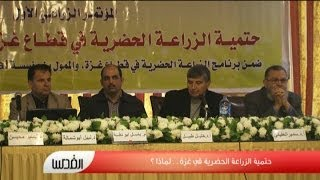 The first agriculture conference .. The inevitability of urban agriculture in the Gaza Strip