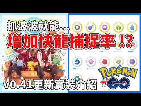【Pokémon GO】抓波波增加快龍捕捉率!?成就新功能實裝!#29