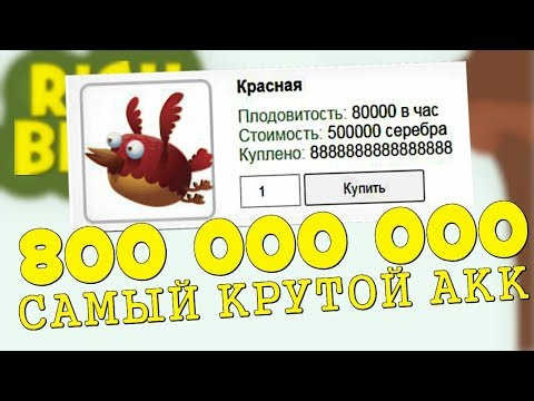 Rich Birds Самый крутой Акк 800000000 НА ВЫВОД! Код элемента ؟!