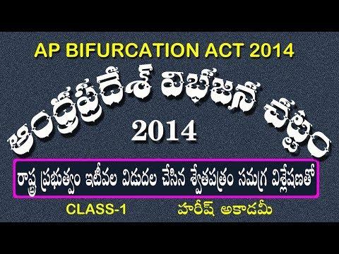 Download AP Bifurcation Act 2014 | ఆంధ్రప్రదేశ్ విభజన చట్టం 2014 | Class 1 | HAREESH ACADEMY HD Mp4 3GP Video and MP3