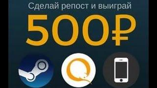 Розыгрыш на 500 рублей