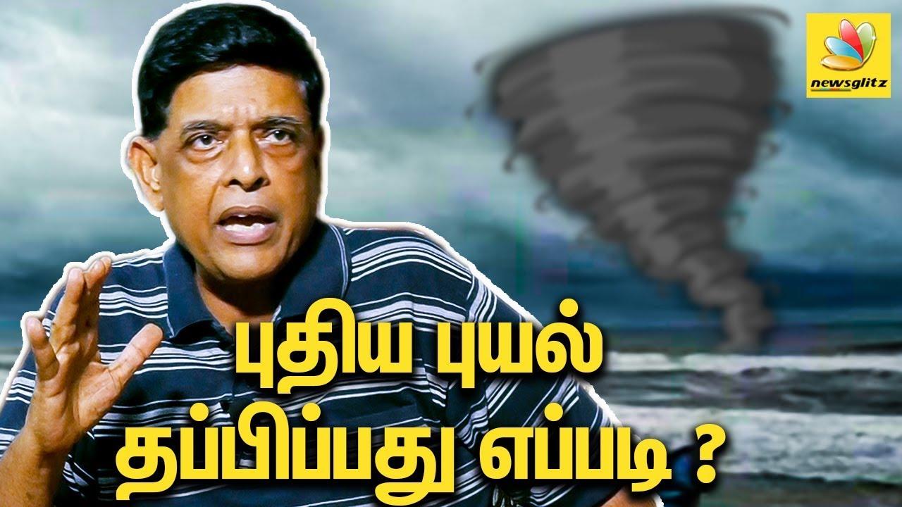 புயலில் இருந்து பாதுகாப்பது எப்படி ? : Former RMC Director Ramanan Interview | Gaja Cyclone