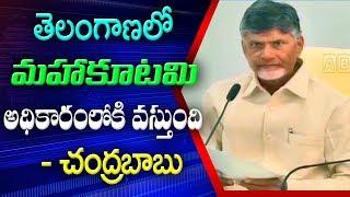 CM Chandrababu Naidu Says Mahakutami will come to power in Telangana | ABN Telugu