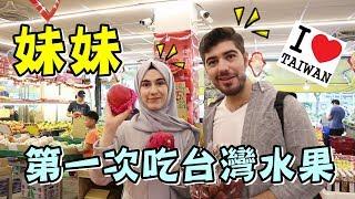 妹妹第一次吃台灣水果,芒果、鳳梨、荔枝土耳其都沒有!- (老外瘋台灣)