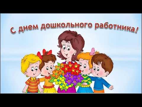 Поздравляем воспитателей!С днем дошкольного работника!С Днем Воспитателя!