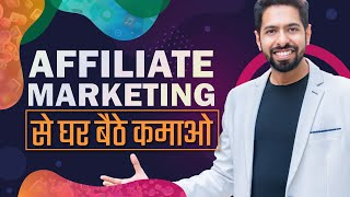 Easy Way To EARN Money Online | घर बैठे कमाओ | Business Ideas By Him eesh Madaan - Download this Video in MP3, M4A, WEBM, MP4, 3GP