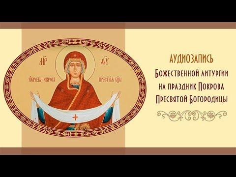 Аудиозапись Божественной литургии на праздник Покрова Пресвятой Богородицы