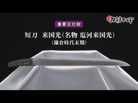 短刀 銘 来国光(名物 塩河来国光)