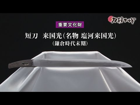 短刀  銘  来国光(名物塩河来国光)の動画