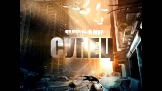 Супец - Человек-убыток (2013)