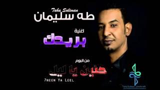 اغاني حصرية طه سليمان Taha Suliman - بريدك - البوم ( حنين يا ليل ) 2016 تحميل MP3