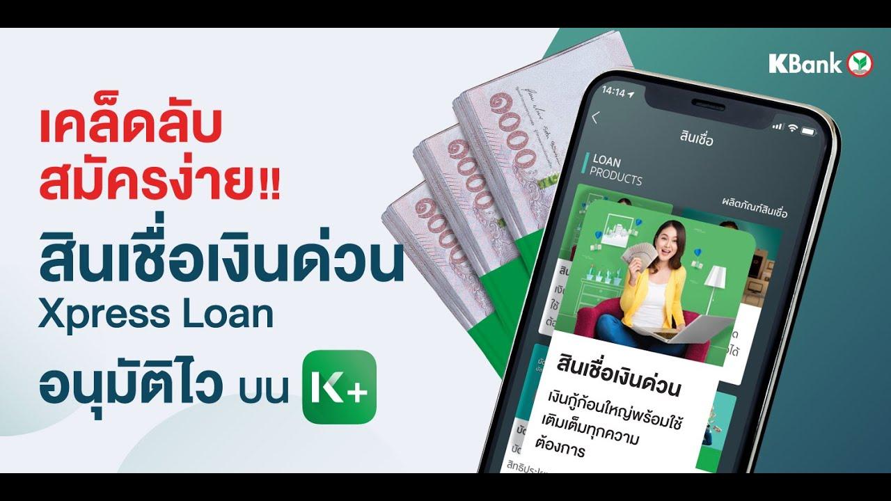สินเชื่อเงินด่วน Xpress Loan – เคล็ดลับสมัครสินเชื่อ มีเงินก้อนพร้อมใช้ง่ายๆ ผ่านแอป K PLUS