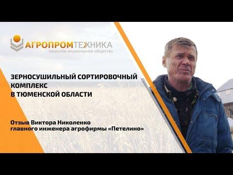 Отзыв о зерносушильном комплексе в Тюменской области – хозяйство «Петелино»