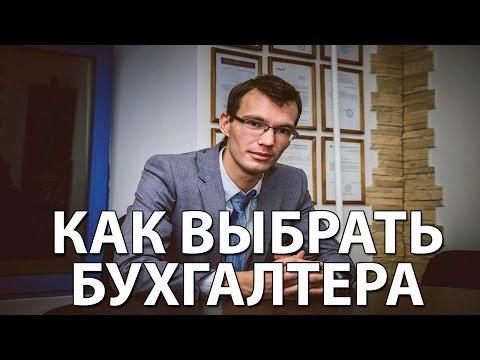 Как выбрать хорошего бухгалтера - Антон Поляков