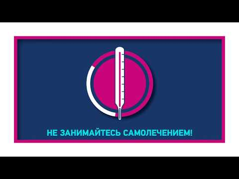 Профилактика гриппа, ОРВИ и коронавирусной инфекции