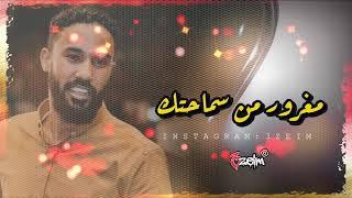 مازيكا احمد الصادق || مغرور من سماحتك || تسجيل فخم ✨ اغاني سودانيه 2020 #3zeim #عظيم تحميل MP3