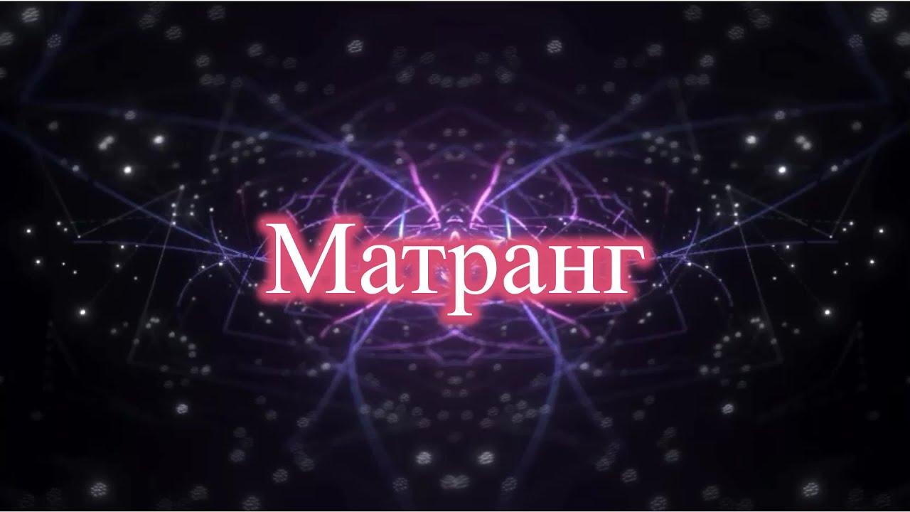 MATRANG — Матранг