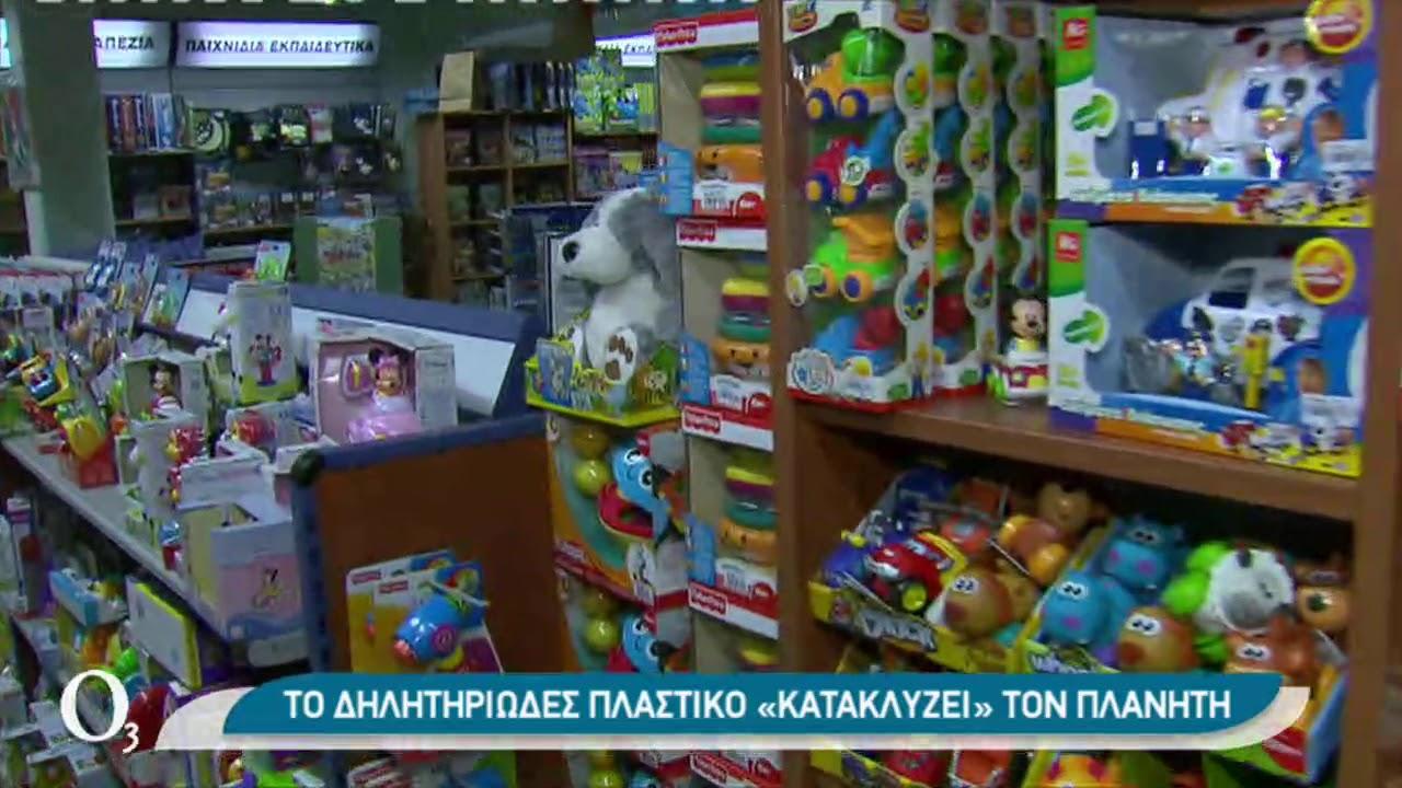 Το περιβαλλοντικό αποτύπωμα των πλαστικών παιχνιδιών  | 28/12/2020 | ΕΡΤ
