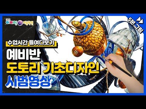 도토리,유리컵 기초디자인 시범영상 대공개~!!!