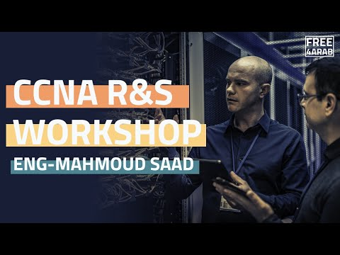 ‪12-CCNA R&S Workshop (Part 12) By Eng-Mahmoud Saad | Arabic‬‏
