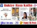 #Bukiye #Rasa #Katha #Funny #FB #Posts253