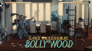 Πάνος Μουζουράκης - Bollywood (Official Video Clip)