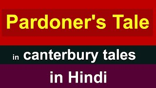 pardoner's tale summary in hindi | Canterbury Tales