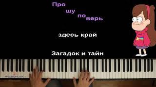 Пою песню гравити фолз (ч.о)