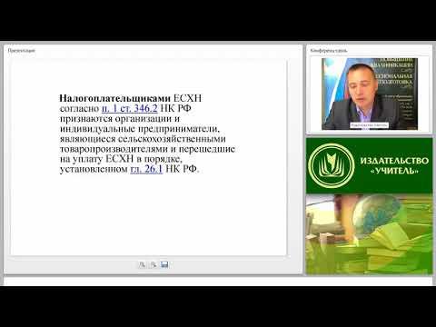 Специальные налоговые режимы: ЕСХН, ЕНВД, упрощенная система налогообложения