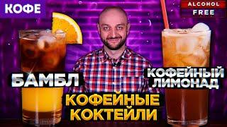 КОФЕЙНЫЙ ЛИМОНАД и БАМБЛ КОФЕ —безалкогольные кофейные коктейли