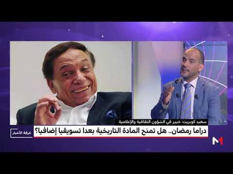 العرب اليوم - شاهد: خبير مغربي يُقيّم الدراما الرمضانية من حيث نسب المشاهدة والجودة