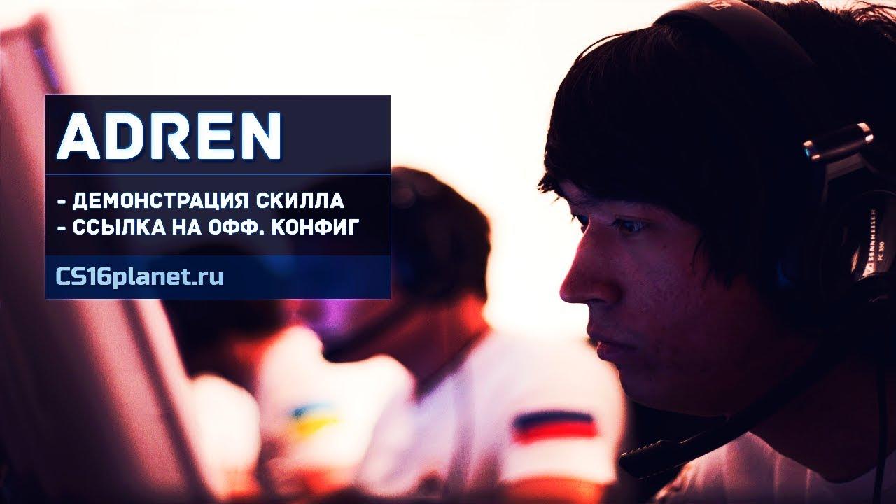 Скачать Конфиг игрока «AdreN» для CS 1.6