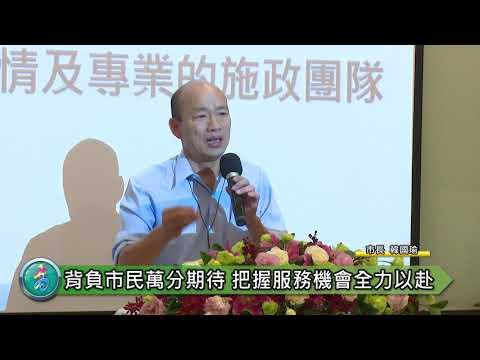市府團隊首長共識營 韓國瑜:打造快樂、熱忱團隊
