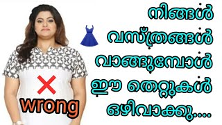 Dress styling tips| ബോഡി ഷേപ്പ് അനുസരിച്ച് എങ്ങനെ dress ചെയ്യാം|karimashiloverlatest|howtodress