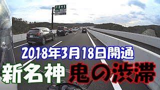 モトブログ#460新名神開通初日渋滞