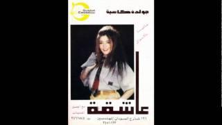 samira said 1993 سميرة سعيد سلمت بإنك أقوى تحميل MP3