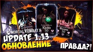 UPDATE 1.13 (ОБНОВЛЕНИЕ К ДВУХЛЕТИЮ ИГРЫ) || MORTAL KOMBAT X MOBILE