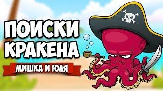 ПОИСКИ КРАКЕНА - ВЫЖИВАЕМ В ОКЕАНЕ С МОНСТРАМИ ♦ Kraken