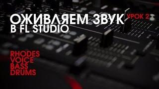 Оживляем звук в FL Studio 12 (2)