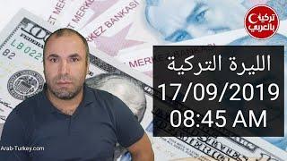 نشرة سعر صرف الليرة التركية مقابل الدولار والليرة السورية والذهب الثلاثاء 17/9/2019